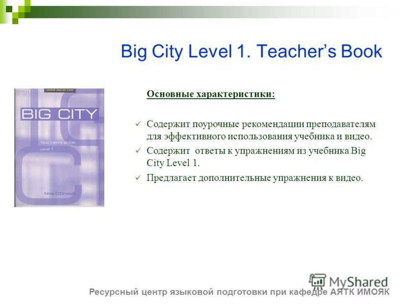 Big City Level 1. Teachers Book Основные характеристики: Содержит поурочные рекомендации преподавателям для эффективного использования учебника и видео. Содержит ответы к упражнениям из учебника Big City Level 1. Предлагает дополнительные упражнения