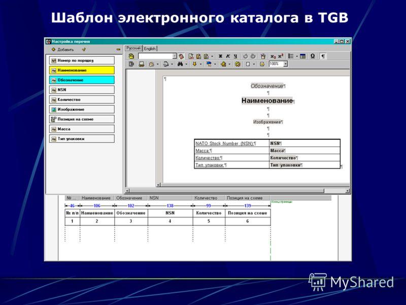 Шаблон электронного каталога в TGB