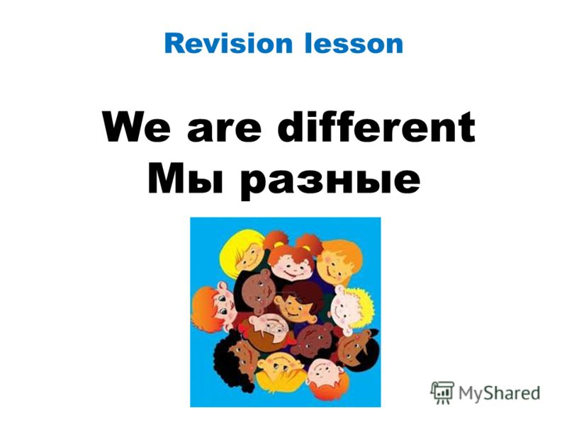 Revision lesson We are different Мы разные