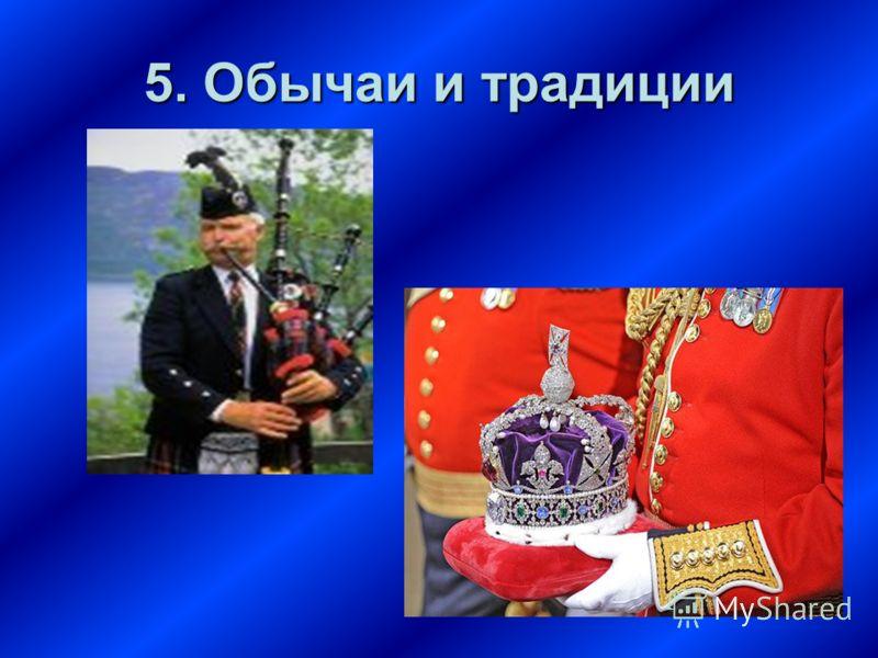 5. Обычаи и традиции