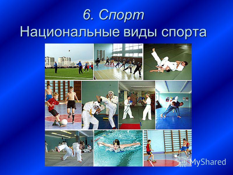 6. Спорт Национальные виды спорта