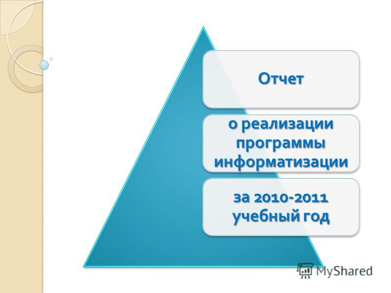 Отчет о реализации программы информатизации за 2010-2011 учебный год