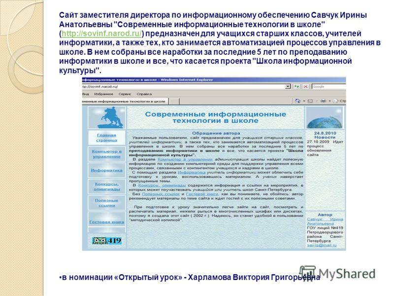 Сайт заместителя директора по информационному обеспечению Савчук Ирины Анатольевны