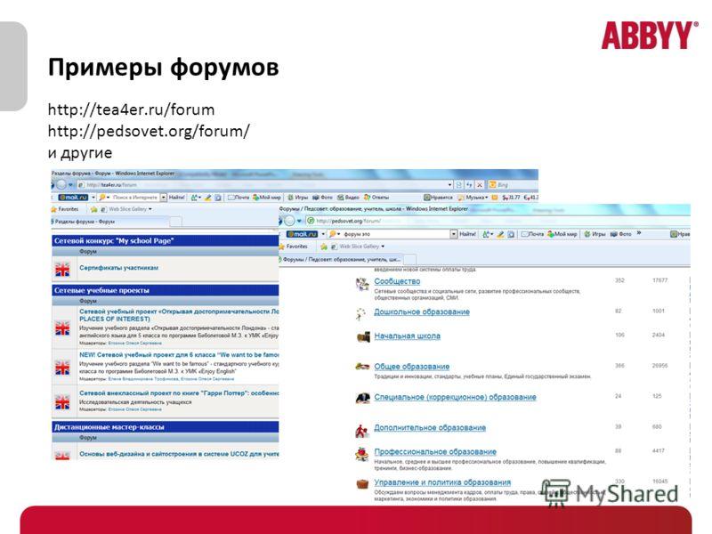 Примеры форумов http://tea4er.ru/forum http://pedsovet.org/forum/ и другие