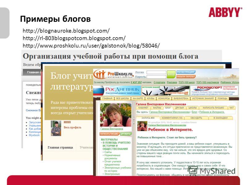 Примеры блогов http://blognauroke.blogspot.com/ http://rl-803blogspotcom.blogspot.com/ http://www.proshkolu.ru/user/galstonok/blog/58046/