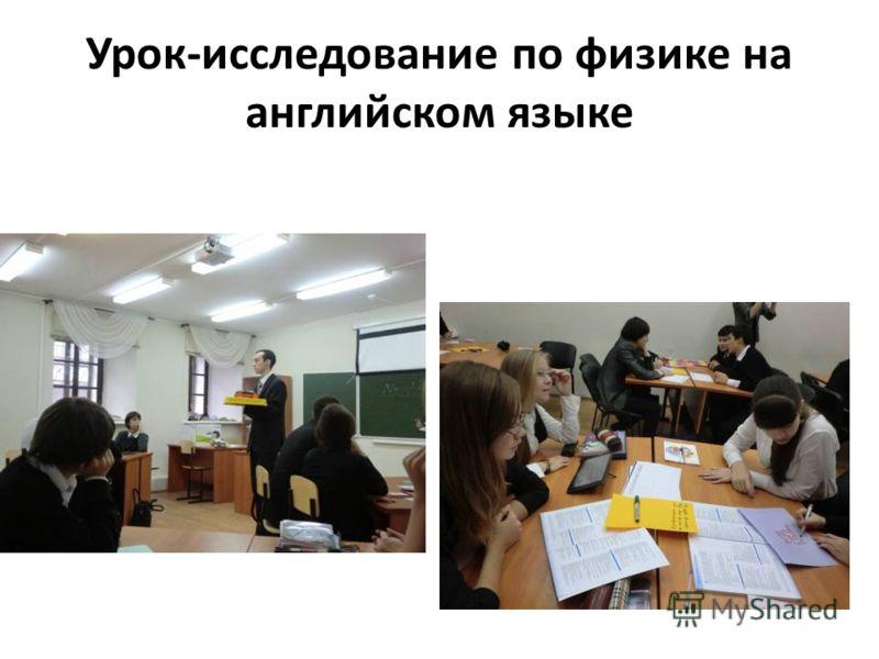 Урок-исследование по физике на английском языке