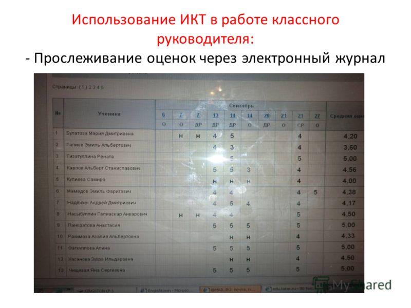 Использование ИКТ в работе классного руководителя: - Прослеживание оценок через электронный журнал