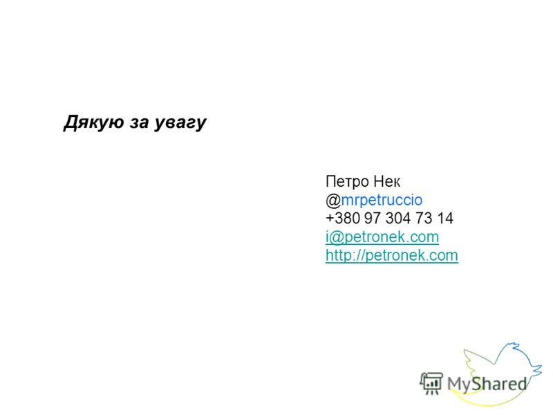 Петро Нек @mrpetruccio +380 97 304 73 14 i@petronek.com http://petronek.com Дякую за увагу