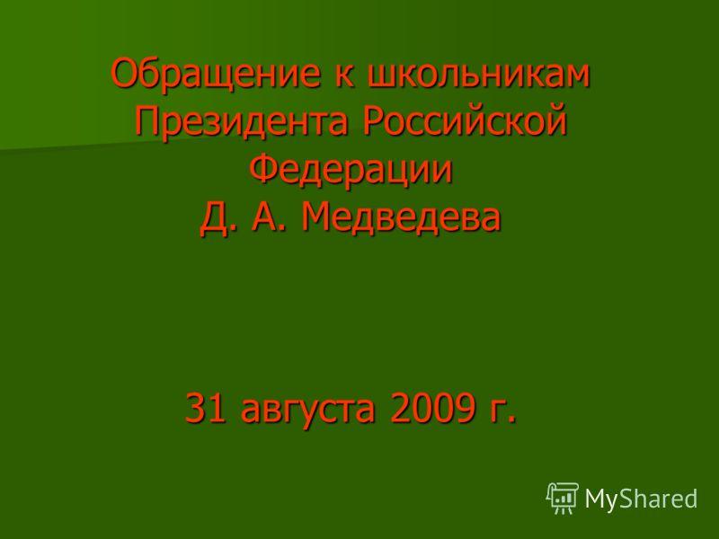 Обращение к школьникам Президента Российской Федерации Д. А. Медведева 31 августа 2009 г.