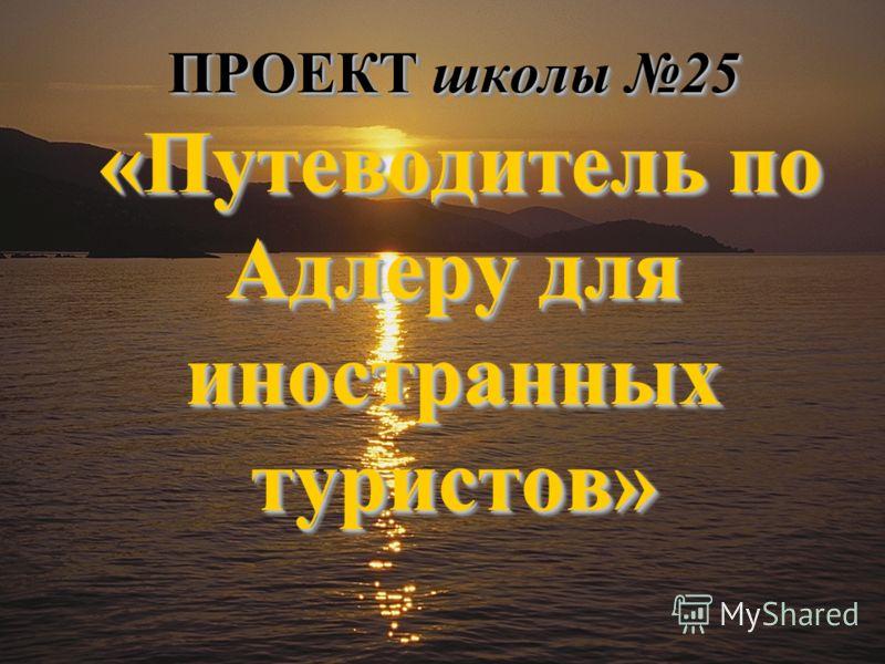 ПРОЕКТ школы 25 «Путеводитель по Адлеру для иностранных туристов»