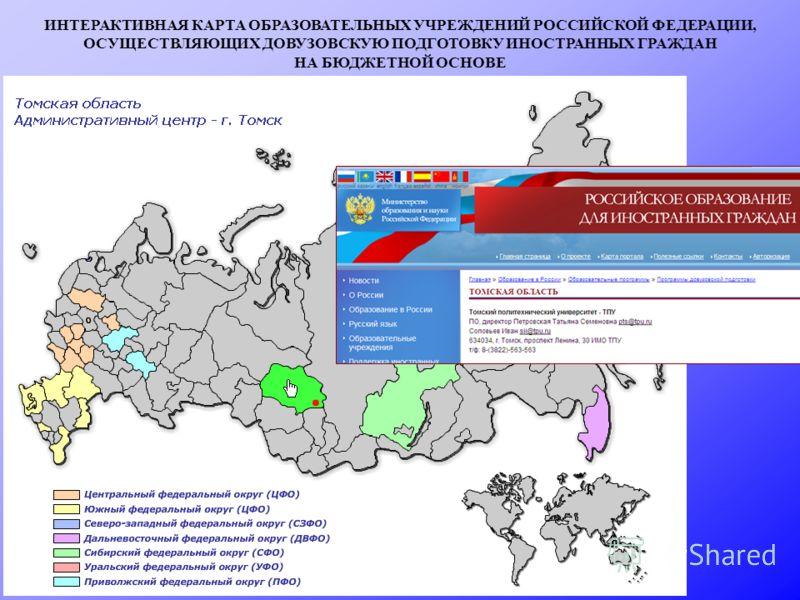 ИНТЕРАКТИВНАЯ КАРТА ОБРАЗОВАТЕЛЬНЫХ УЧРЕЖДЕНИЙ РОССИЙСКОЙ ФЕДЕРАЦИИ, ОСУЩЕСТВЛЯЮЩИХ ДОВУЗОВСКУЮ ПОДГОТОВКУ ИНОСТРАННЫХ ГРАЖДАН НА БЮДЖЕТНОЙ ОСНОВЕ