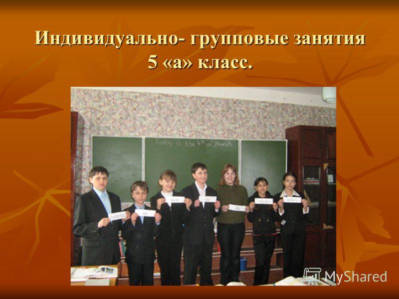 Индивидуально- групповые занятия 5 «а» класс.