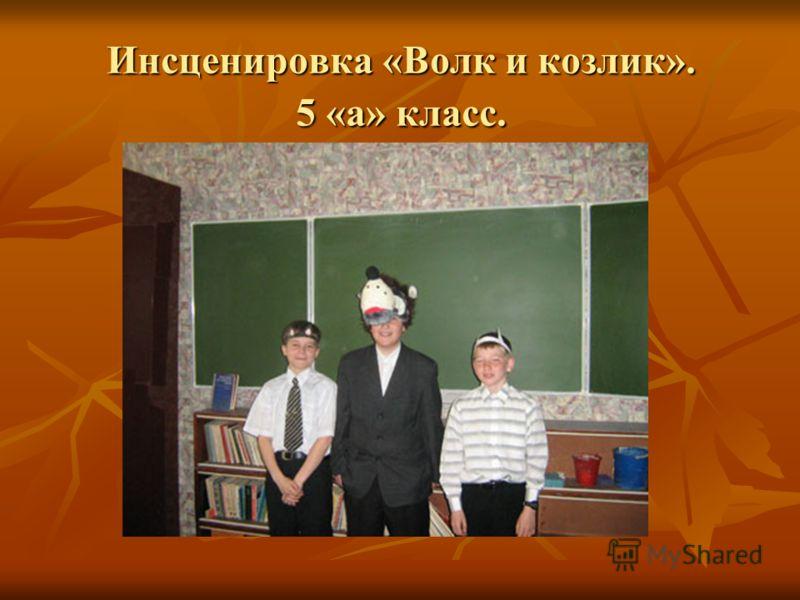 Инсценировка «Волк и козлик». 5 «а» класс.