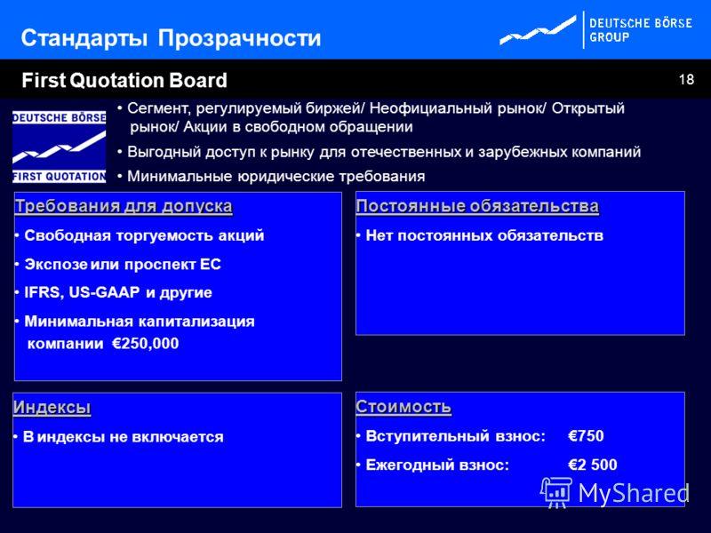 18 First Quotation Board Стандарты Прозрачности Постоянные обязательства Нет постоянных обязательств Требования для допуска Свободная торгуемость акций Экспозе или проспект ЕС IFRS, US-GAAP и другие Минимальная капитализация компании 250,000 Сегмент,
