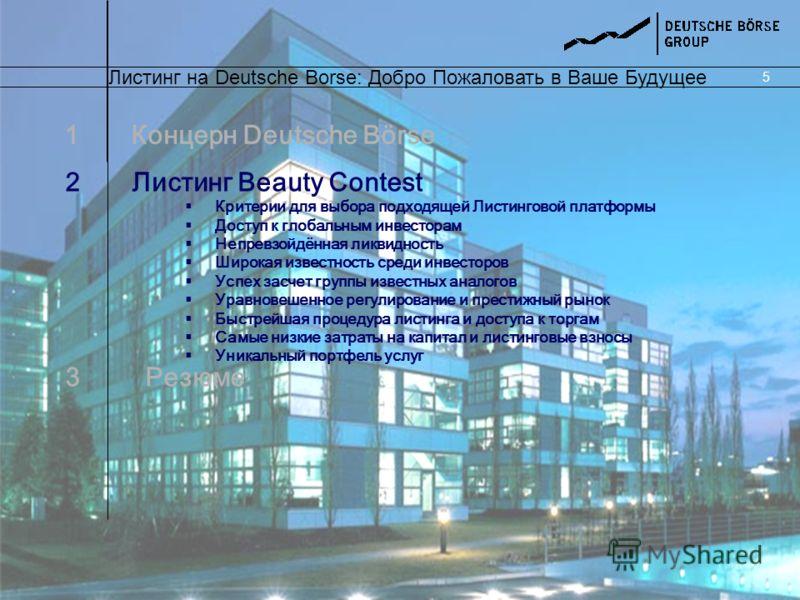 1 Концерн Deutsche Börse 5 2 Листинг Beauty Contest Критерии для выбора подходящей Листинговой платформы Доступ к глобальным инвесторам Непревзойдённая ликвидность Широкая известность среди инвесторов Успех засчет группы известных аналогов Уравновеше