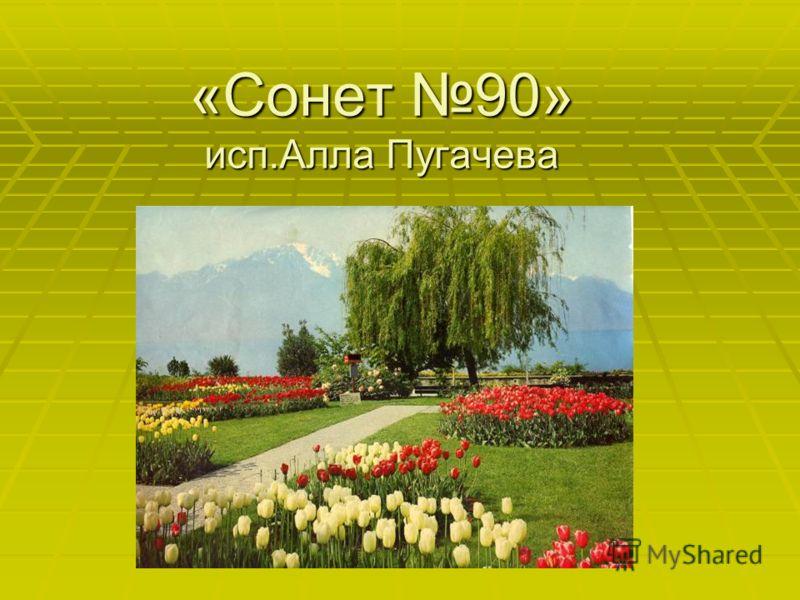«Сонет 90» исп.Алла Пугачева