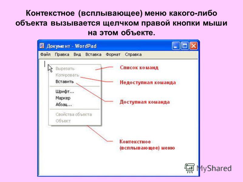 Контекстное (всплывающее) меню какого-либо объекта вызывается щелчком правой кнопки мыши на этом объекте.