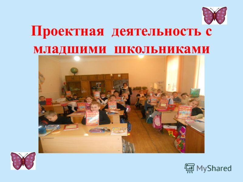 Проектная деятельность с младшими школьниками