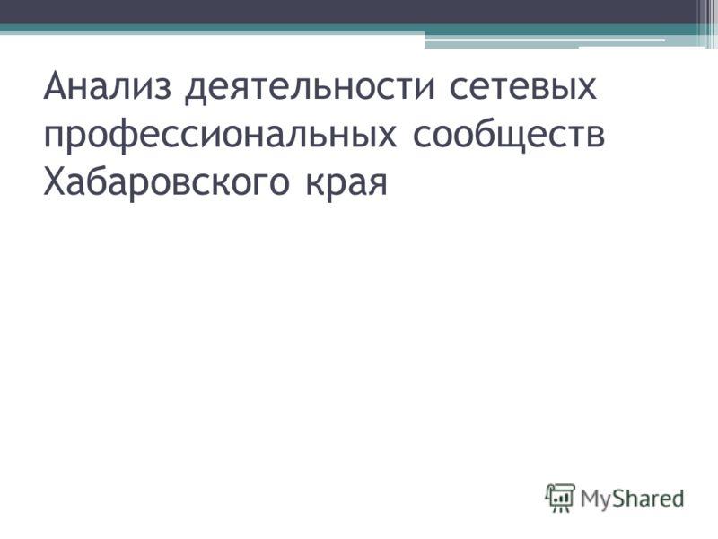 Анализ деятельности сетевых профессиональных сообществ Хабаровского края