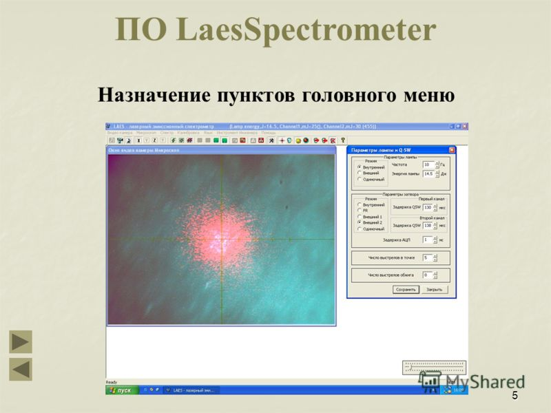 5 Назначение пунктов головного меню ПО LaesSpectrometer