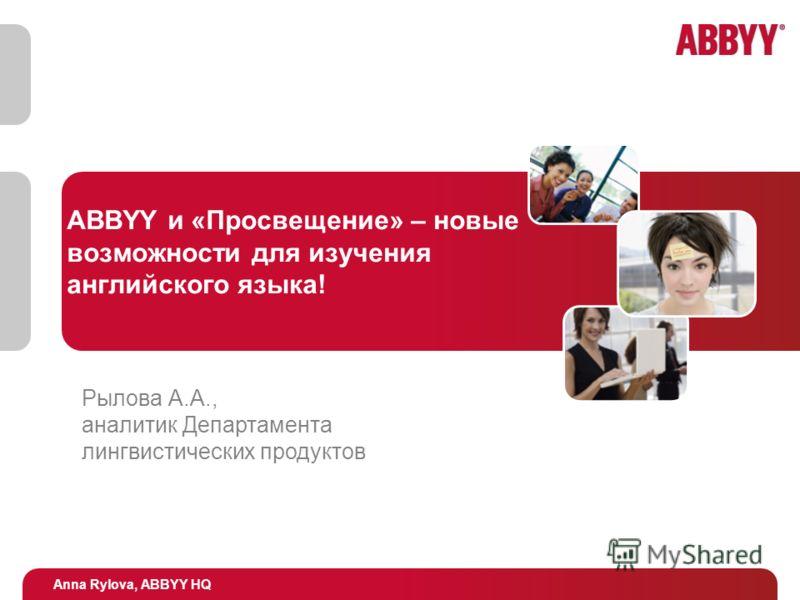 Anna Rylova, ABBYY HQ ABBYY и «Просвещение» – новые возможности для изучения английского языка! Рылова А.А., аналитик Департамента лингвистических продуктов