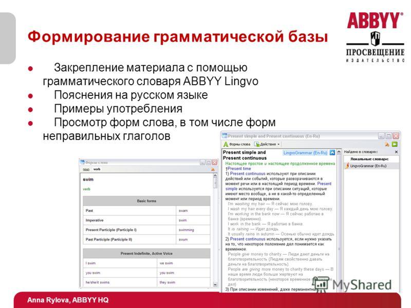 Anna Rylova, ABBYY HQ Формирование грамматической базы Закрепление материала с помощью грамматического словаря ABBYY Lingvo Пояснения на русском языке Примеры употребления Просмотр форм слова, в том числе форм неправильных глаголов