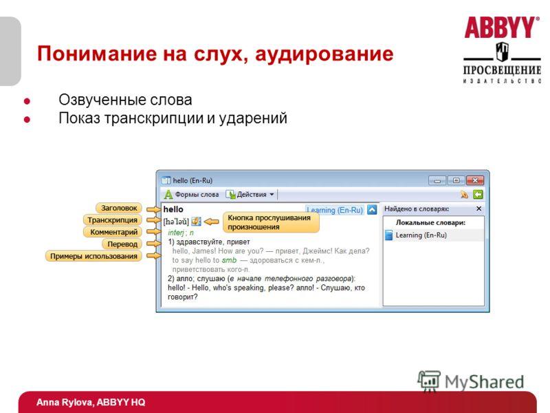 Anna Rylova, ABBYY HQ Понимание на слух, аудирование Озвученные слова Показ транскрипции и ударений