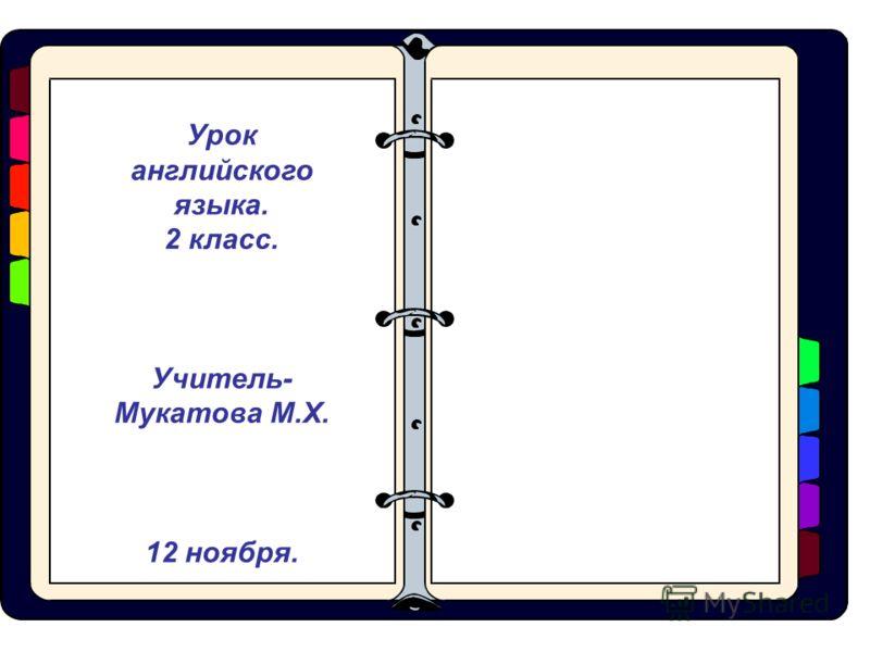 Урок английского языка. 2 класс. Учитель- Мукатова М.Х. 12 ноября.