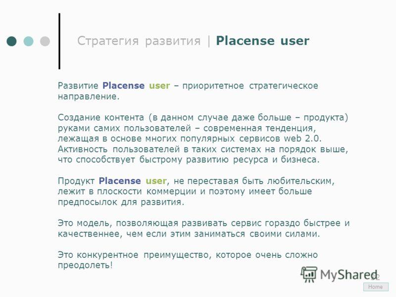 32 Стратегия развития | Placense user Развитие Placense user – приоритетное стратегическое направление. Создание контента (в данном случае даже больше – продукта) руками самих пользователей – современная тенденция, лежащая в основе многих популярных