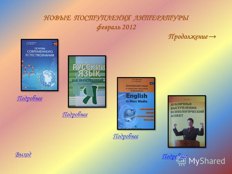 НОВЫЕ ПОСТУПЛЕНИЯ ЛИТЕРАТУРЫ февраль 2012 Продолжение Подробнее Выход