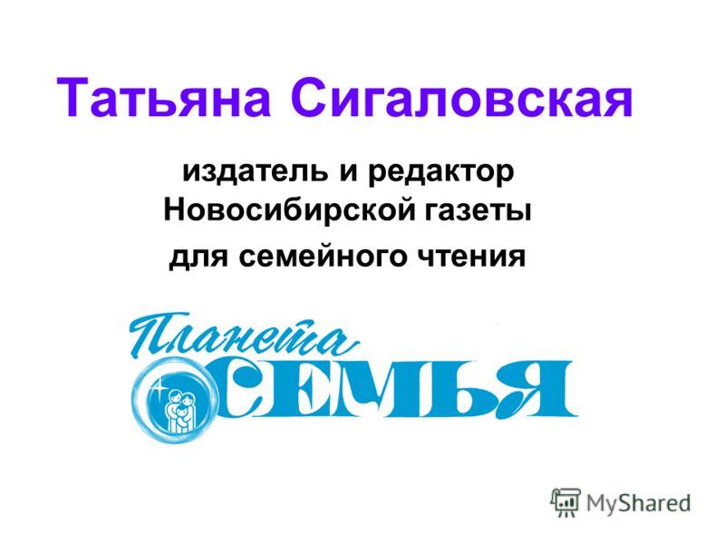 Татьяна Сигаловская издатель и редактор Новосибирской газеты для семейного чтения