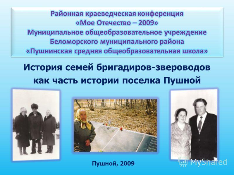 История семей бригадиров-звероводов как часть истории поселка Пушной Пушной, 2009