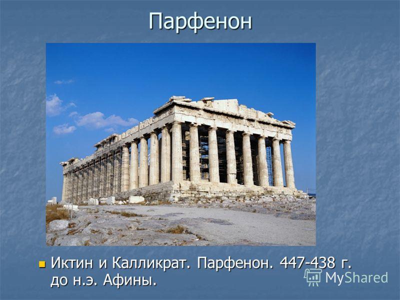 Парфенон Иктин и Калликрат. Парфенон. 447-438 г. до н.э. Афины. Иктин и Калликрат. Парфенон. 447-438 г. до н.э. Афины.