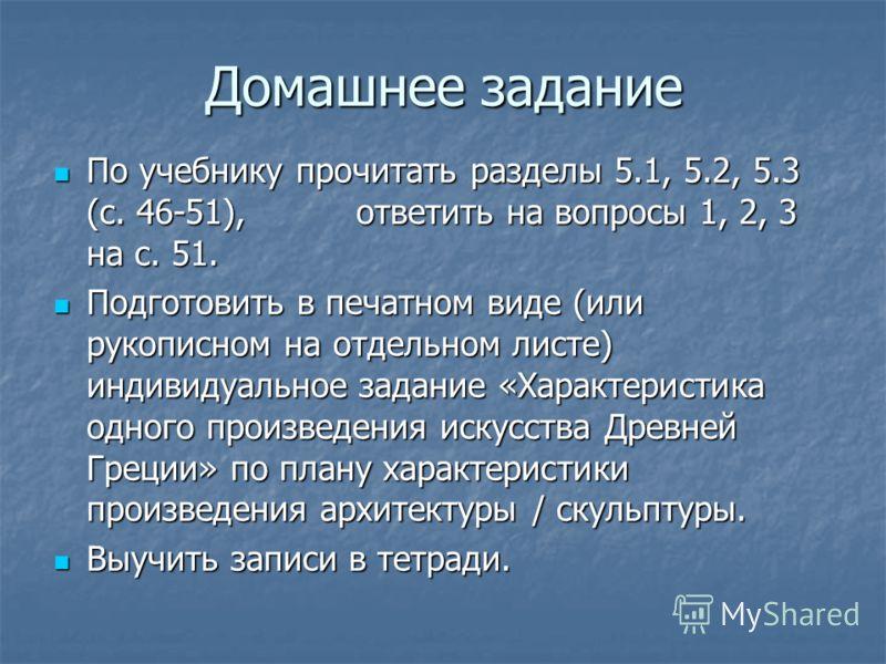 Домашнее задание По учебнику прочитать разделы 5.1, 5.2, 5.3 (с. 46-51), ответить на вопросы 1, 2, 3 на с. 51. По учебнику прочитать разделы 5.1, 5.2, 5.3 (с. 46-51), ответить на вопросы 1, 2, 3 на с. 51. Подготовить в печатном виде (или рукописном н