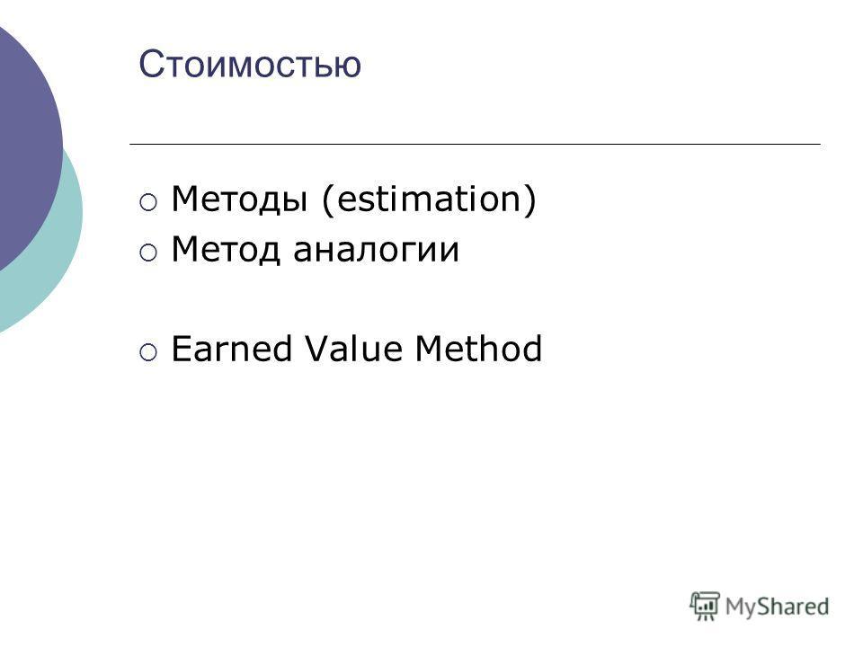 Стоимостью Методы (estimation) Метод аналогии Earned Value Method