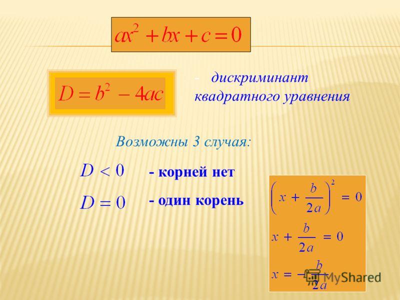 Формула корней квадратного уравнения «переоткрывалась» неоднократно. Один из первых дошедших до наших дней выводов этой формулы принадлежит индийскому математику Брахмагупте (около 598 г.). Брахмагупте Среднеазиатский ученый аль-Хорезми (IX в.) в тра
