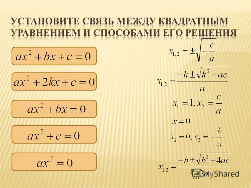 Решаем упражнения из учебника: 534 (а, г, е, ж), 537 (а, б).