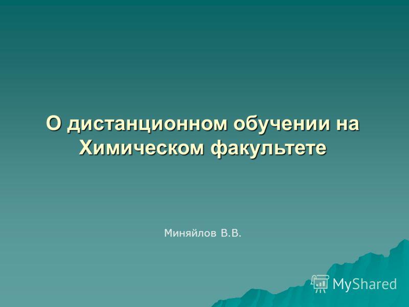 О дистанционном обучении на Химическом факультете Миняйлов В.В.