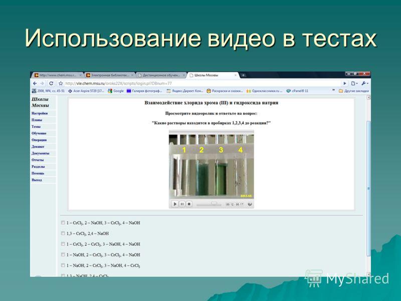 Использование видео в тестах