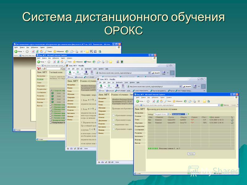Системa дистанционного обучения ОРОКС