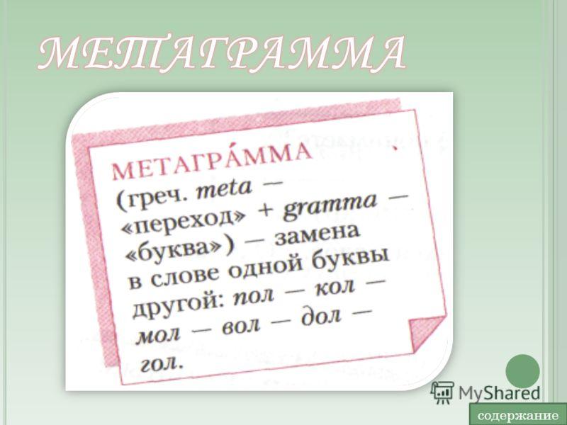 Слово иностранного языкаСлово русского языка содержание