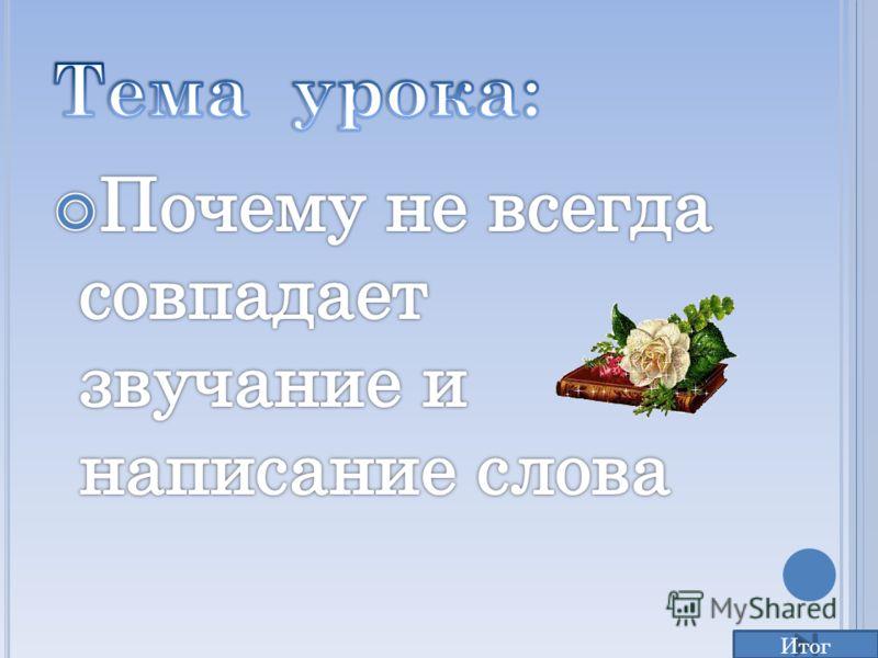 Дивишься драгоценности нашего языка: что ни звук, то и подарок … Н.В. Гоголь