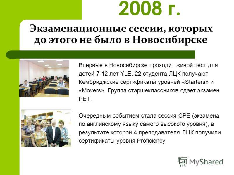 Экзаменационные сессии, которых до этого не было в Новосибирске Впервые в Новосибирске проходит живой тест для детей 7-12 лет YLE. 22 студента ЛЦК получают Кембриджские сертификаты уровней «Starters» и «Movers». Группа старшеклассников сдает экзамен