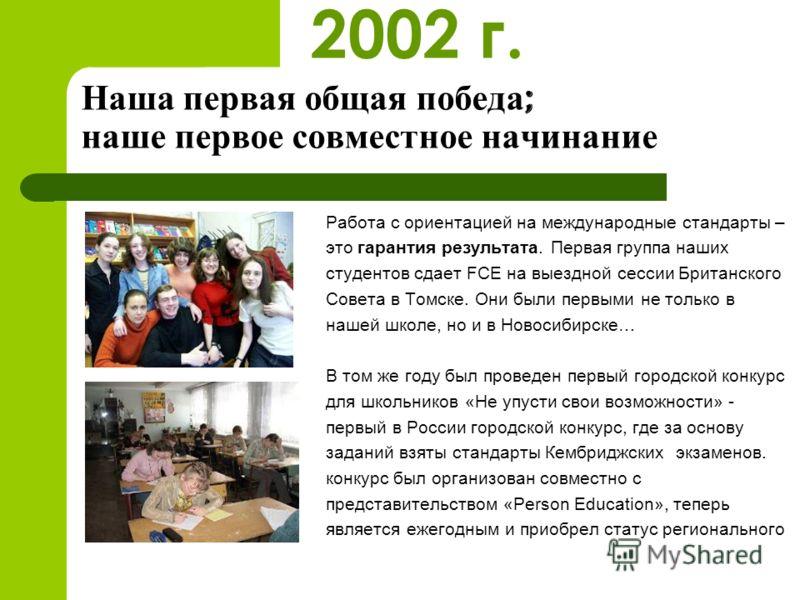 Наша первая общая победа ; наше первое совместное начинание Работа с ориентацией на международные стандарты – это гарантия результата. Первая группа наших студентов сдает FCE на выездной сессии Британского Совета в Томске. Они были первыми не только