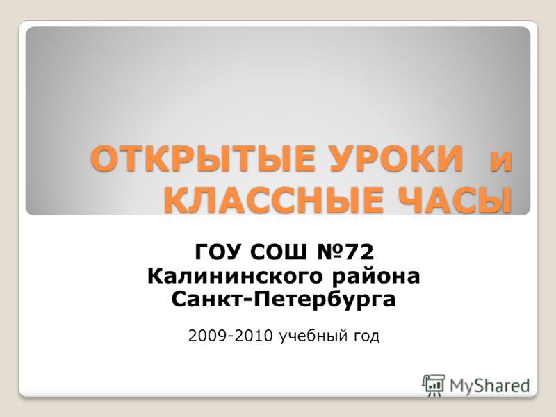 ОТКРЫТЫЕ УРОКИ и КЛАССНЫЕ ЧАСЫ ГОУ СОШ 72 Калининского района Санкт-Петербурга 2009-2010 учебный год