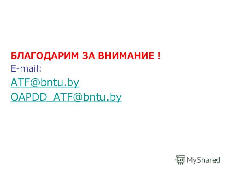 7 БЛАГОДАРИМ ЗА ВНИМАНИЕ ! E-mail: ATF@bntu.by OAPDD_ATF@bntu.by