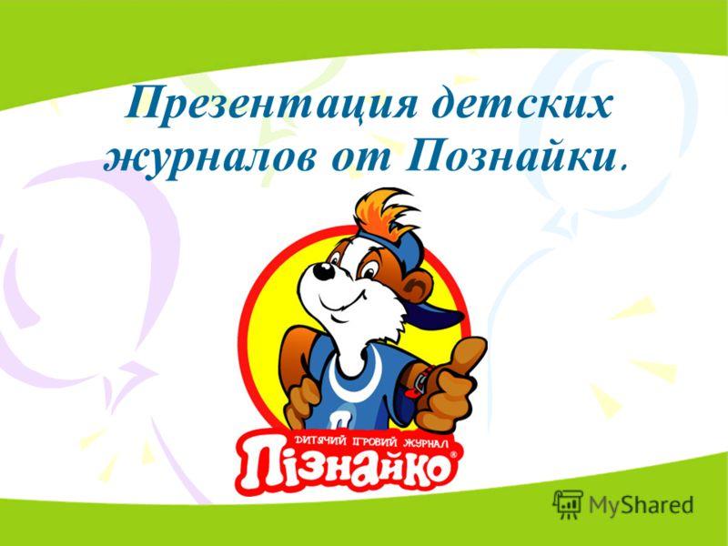Презентация детских журналов от Познайки.