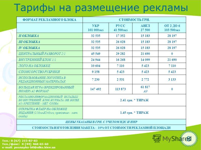 8 Тел.: 0 (67) 215-87-83 Тел./факс: 0 (44) 468-65-60 е-mail: posnayko-btl@niko.kiev.ua ФОРМАТ РЕКЛАМНОГО БЛОКАСТОИМОСТЬ ГРН. УКР 101 000экз РУСС 41 500экз АНГЛ 27 500 ОТ 2 ДО 6 103 500экз II ОБЛОЖКА32 53517 35215 18328 197 III ОБЛОЖКА32 53526 02815 1