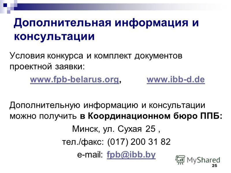 25 Дополнительная информация и консультации Условия конкурса и комплект документов проектной заявки: www.fpb-belarus.org, www.ibb-d.dewww.fpb-belarus.orgwww.ibb-d.de Дополнительную информацию и консультации можно получить в Координационном бюро ППБ: