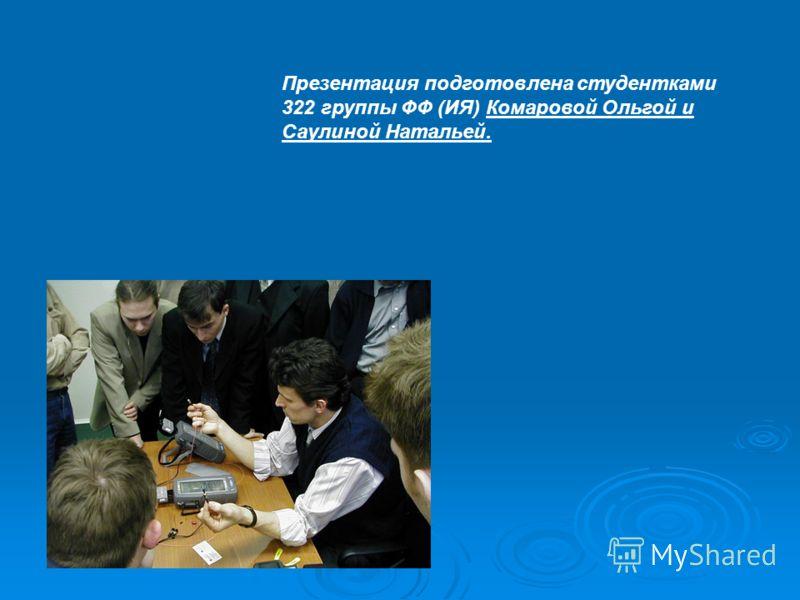 Презентация подготовлена студентками 322 группы ФФ (ИЯ) Комаровой Ольгой и Саулиной Натальей.